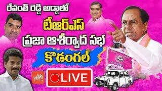KCR LIVE | TRS Praja Ashirvada Sabha - Kodangal | Telangana Elections 2018 | Bithiri Sathi | YOYO TV