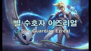 별 수호자 이즈리얼 (Star Guardian Ezreal Skin Spotlight)
