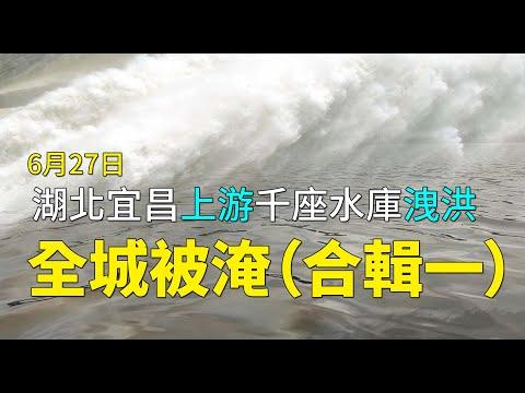 中国多地降暴雨 宜昌严重内涝水淹城(组图/视频)