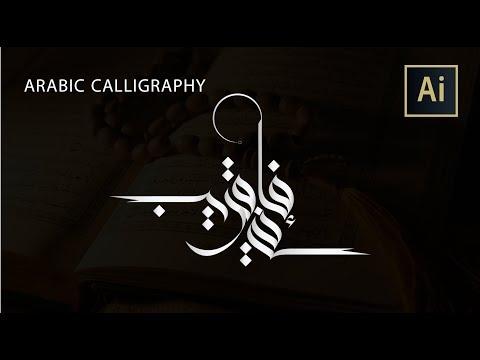 Arabic calligraphy by illustrator ||  كيفية  كتابة ايه قرانية بالفرشاة بواسطة الالستريتور