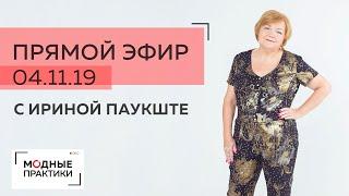 Прямой Эфир Ирины Михайловны Паукште