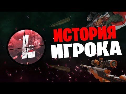 Lusik - ИСТОРИЯ ИГРОКА! [ Standoff 2 ]