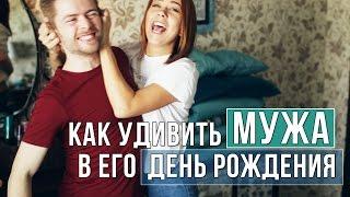 видео Что подарить мужу на День Рождения?