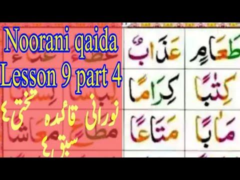 How to online Quran Sharif teacher Noorani qaida Lesson 9 part 4/Hafiz Zubair Ahmad RB