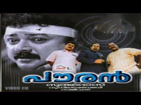 Pauran 2005 | Malayalam Full Movie | Malayalam Movie Online | Jayaram | Kalabhavan Mani | Geethu