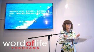「忍耐強い信仰」松澤富貴子牧師・ワードオブライフ横浜