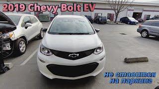2019 Chevy Bolt EV не ставится на паркинг P07E4 P1769