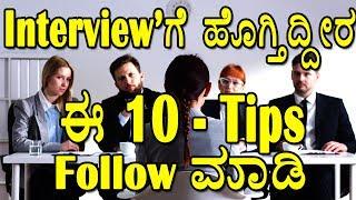 Interview Preparation | Interviewಗೆ ಹೊಗ್ತಿದೀರ ಈ tips follow ಮಾಡಿ | kannada | YOUTUBE KANNADIGA