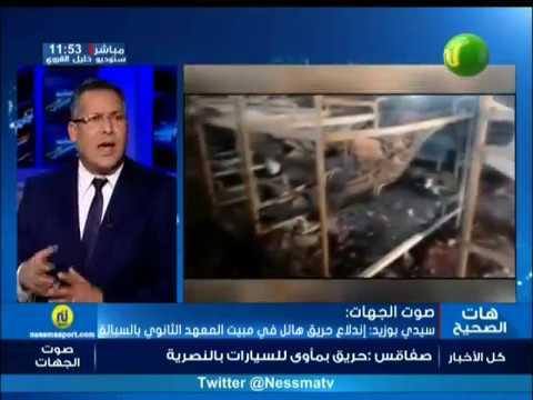صوت الجهات : سيدي بوزيد : إندلاع حريق هائل في مبيت المعهد الثانوي بالسبالة