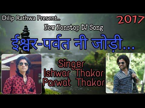 Ishwar-Parwat Ni Jodi/Singer-Ishwar Thakor, Parwat Thakor/New Nonstop Gujrati DJ Song 2017