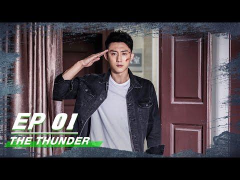 【SUB】E01 The Thunder 《破冰行动》黄景瑜、吴刚、王劲松、任达华主演 | IQIYI