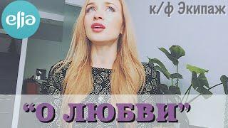 "musicelia_cover / ""О любви"" - Ф.Киркоров / к/ф Экипаж"