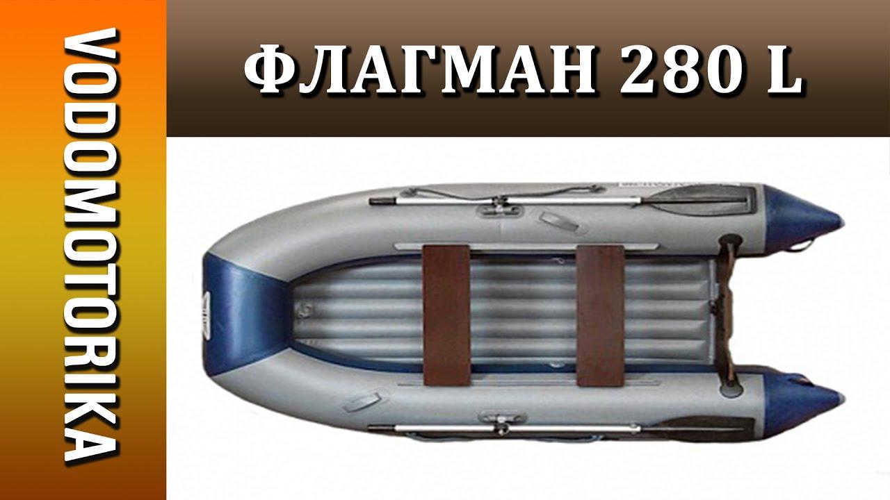 Водомоторика. Лодка Флагман 280 L