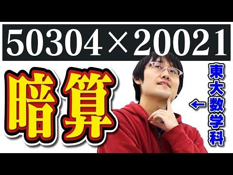 【人間卒業】東大数学科の暗算が凄すぎた