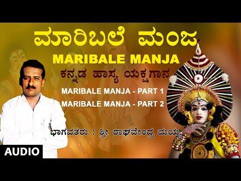 Mari Bale Manja | Kannada Hasya Yakshagana | Kannada Nataka | Kannada Folk Songs | Raghavendra Mayya