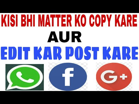 HOW TO COPY,EDIT & PEST ANY MATTER IN WHATSAPP/ FACEBOOK/ ANY NOTE BOOK & OTHER SITE