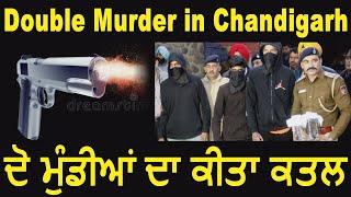 @national buzz ਚੰਡੀਗੜ 'ਚ ਕਤਲ ii 3 gangsters arrested chandigarh police crime branch solved ਦੋਹਰਾ ਕੇਸ