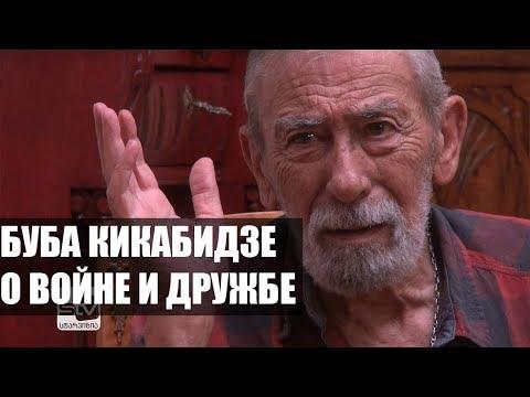 Вахтанг Кикабидзе о