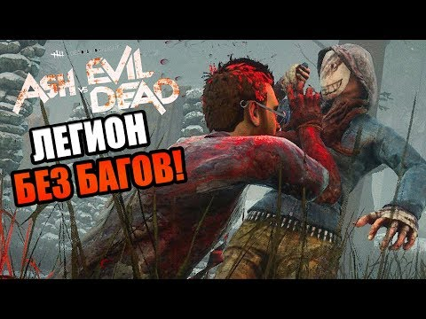 Dead by Daylight ► ЛЕГИОН БЕЗ БАГОВ В ДБД!