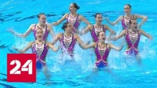 Чемпионат мира по водным видам спорта: Россия на втором месте в общем медальном зачете - Россия 24 / Видео