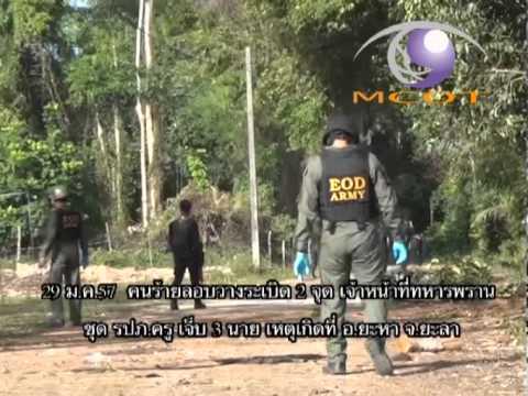 29 ม ค 57  ข่าว คนร้ายลอบวางระเบิด 2 จุด อ ยะหา จ ยะลา