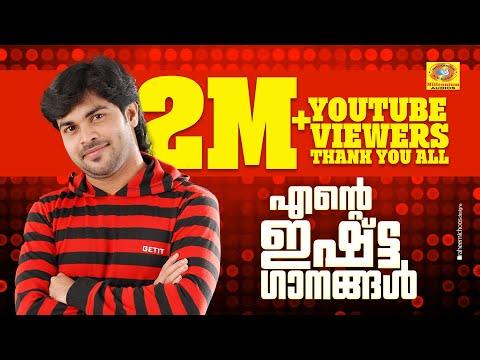 Romantic Malayalam Album | My Favourite Songs Shafi Kollam | Malayalam | Audio Jukebox