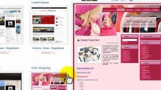 видео Как выбрать шаблон для блога wordpress
