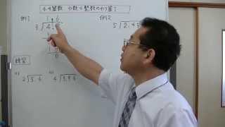 小数÷1ケタの整数の計算について説明しました。 学年別の学習は、朋徳...