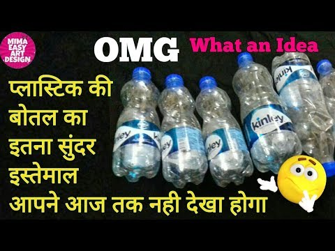 BEST IDEAS|| Best use of waste plastic bottle || DIY at home #DIY arts and craft #cool craft project