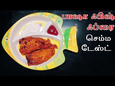 Basa Fish Fry   Basa Fish Fillet   Basa Fish Recipe In Tamil   Restaurant Style Dish