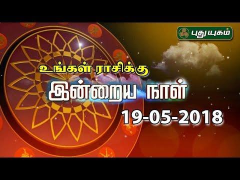 Daily Rasi Palan 19-05-2018 Tamil Rasi Palan Today Horoscope