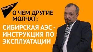 О чем другие молчат: Сибирская АЭС – инструкция по эксплуатации