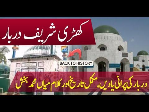 Khari Sharif Darbar Documentary-Part 1.flv
