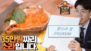 보슐랭가이드시즌2 소라가전복보다비싼건좀아니지않냐?;;