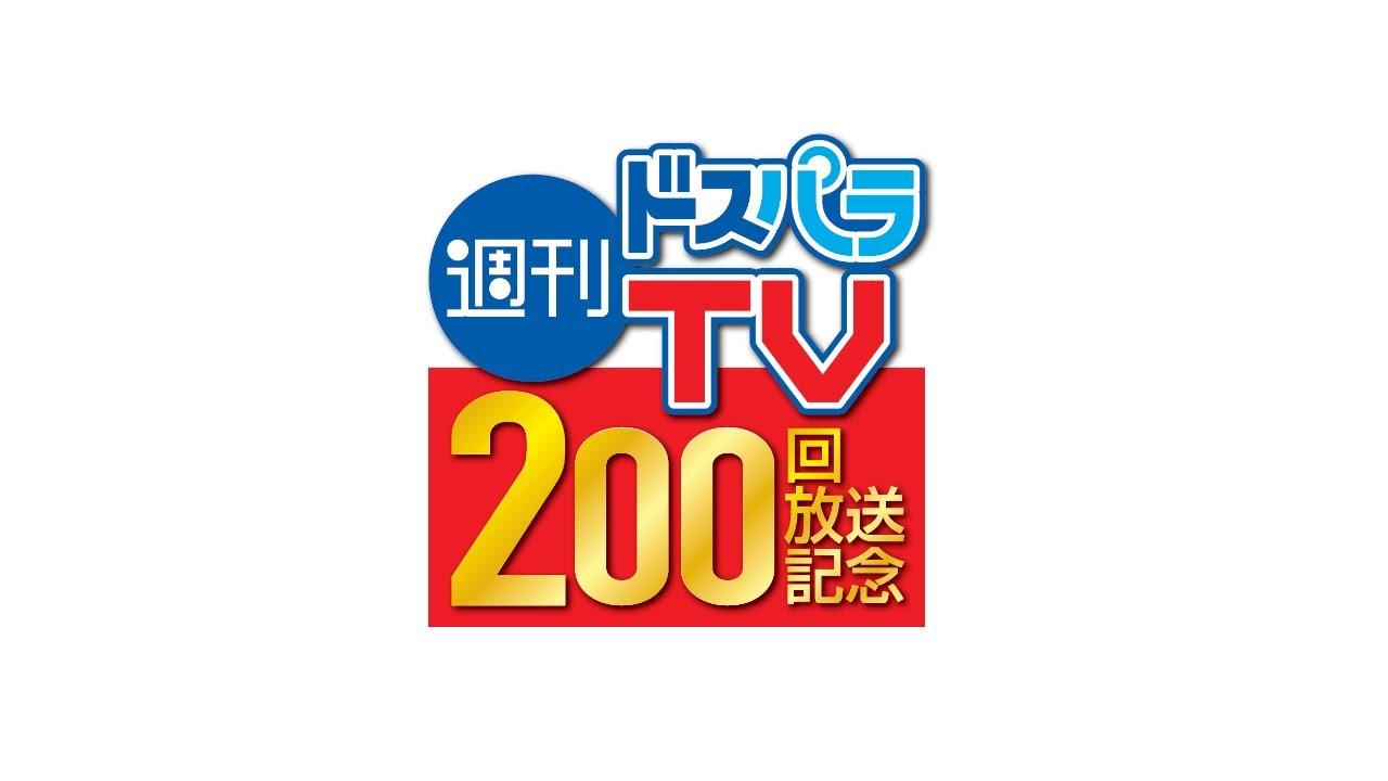 週刊ドスパラTV 第200回 特別版