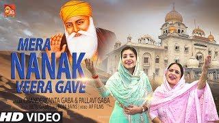 ♫ mera nanak veera gave singer chanderkanta gaba pallavi music jeetu lyrics romi bains video ap films anil kumar #gurunanak #shabadgurubani...