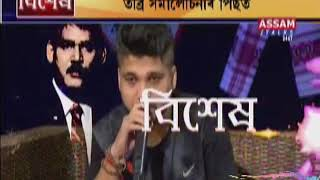 Rahul Deka with Anupam Chakraboty....Rahul Deka is Back(HERI HERI Returns )