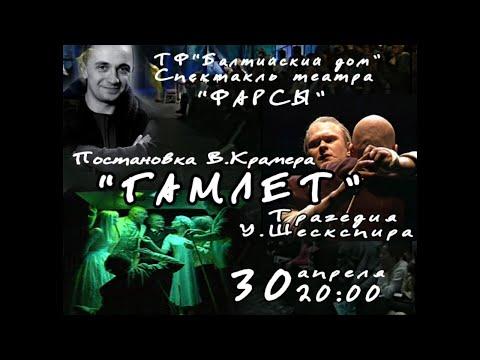 Трансляция спектакля «Гамлет» (Театр «Фарсы»)