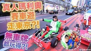 【旅遊/汽車】????真人瑪利奧賽車遊走東京街頭?????????????! 無車牌都可以一齊玩?????! Real Life Mario Kart in Tokyo