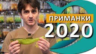 Выставка Охота и Рыболовство на Руси 2020. Деки Орка. Деян Берич. Силиконовые приманки