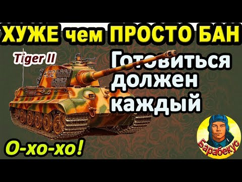 ХУЖЕ ЧЕМ БАН: проделки разрабов WORLD of TANKS | Поработай на Tiger 2 Тигр 2 Tiger II wot