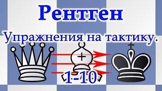 РЕНТГЕН - Упражнения на тактику 1-10 для 3 разряда - Шахматы.