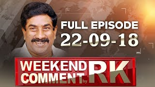 Grand Alliance In Telangana For Early Polls   Weekend Comment By RK   Full Episode   ABN Telugu