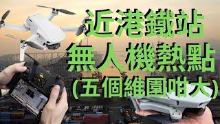 人生第一次航拍2K日攝@ DJI Mavic Mini My life's first aerial 2K sunset aerial photography