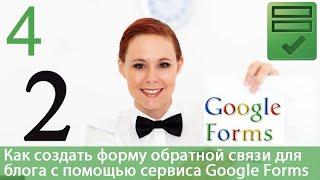 урок 38-4. Google Forms - форма обратной связи. Как настроить форму в сервисе Google Forms
