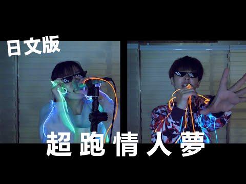 【日文版cover】超跑情人夢 / 卜學亮(阿亮)  翻唱:三原JAPAN