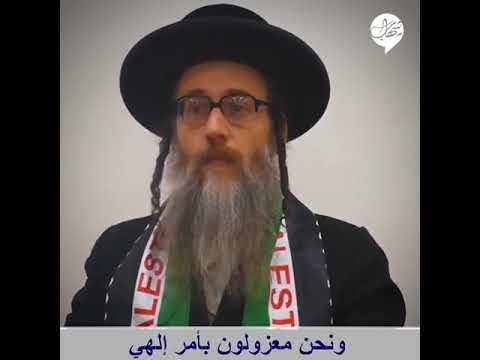 """شاهد رسالة حاخام يهودي للمطبعين العرب """"الصهاينة الجدد""""لا نعترف باسرائيل"""