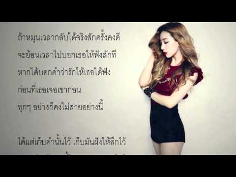 [Thai ver.] Taeyeon - Love, That One Word (คำเดียวเท่านั้น) Cover by MIN