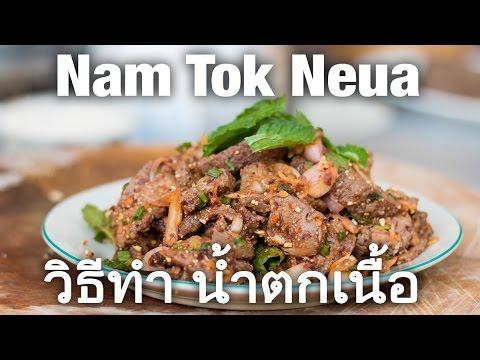 Thai Beef Salad Recipe – Nam Tok Neua (วิธีทำ น้ำตกเนื้อ)!