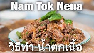 Thai Beef Salad Recipe - Nam Tok Neua (วิธีทำ น้ำตกเนื้อ)!